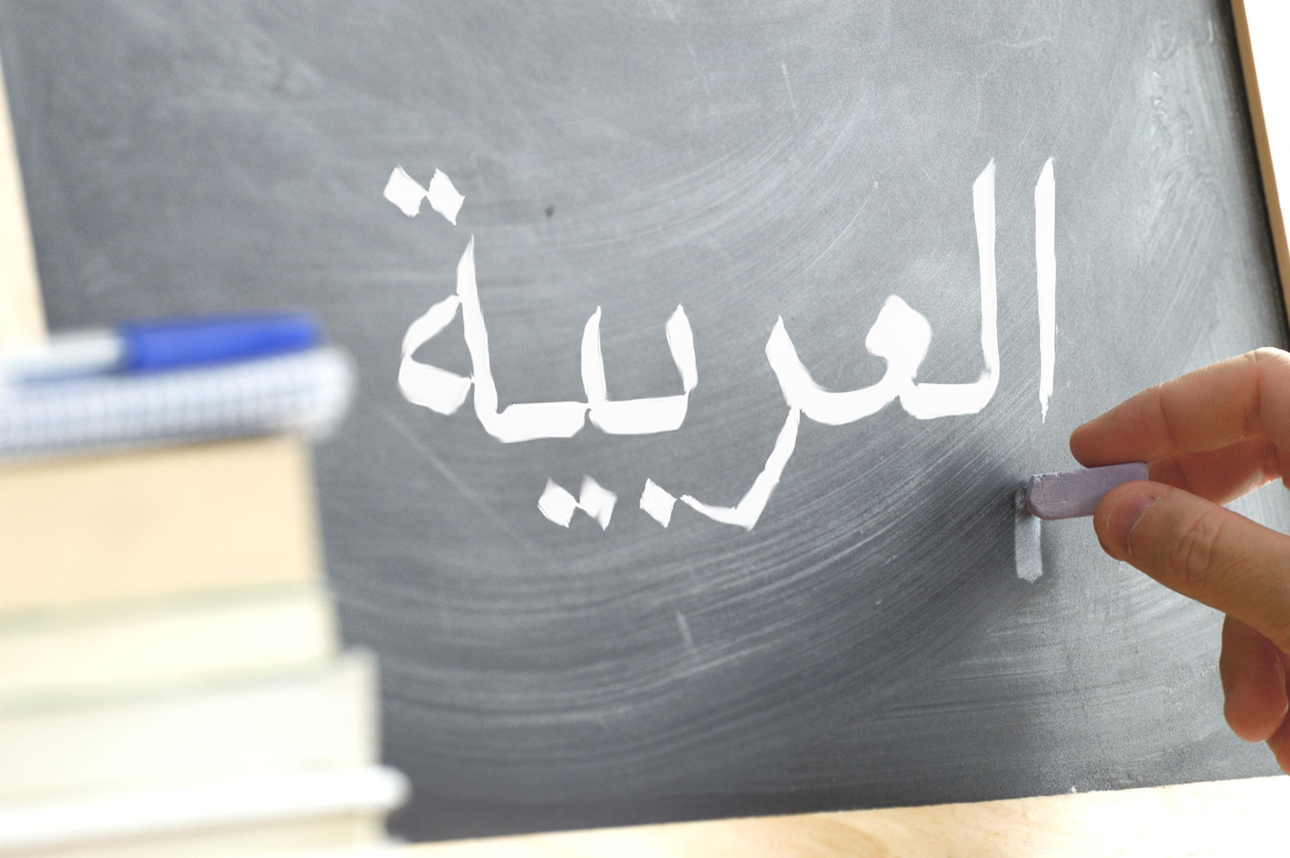 Arabisch lernen: Die wichtigsten Fragen und Antworten